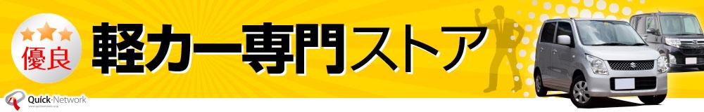 =クイッククイック 優良軽カー専門ストア